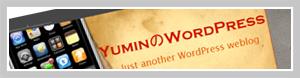 ブログ/yuminのWordPress