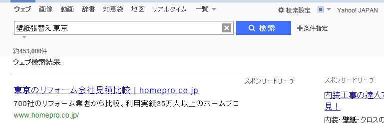 yahoo検索設定